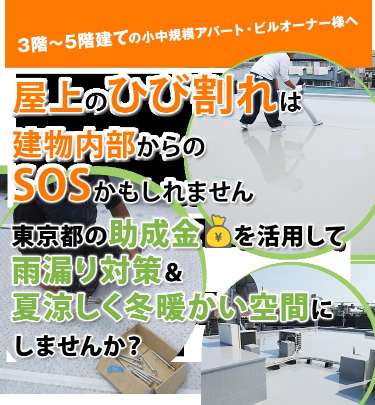 屋上のひび割れは建物内部からのSOSかもしれません。東京都の助成金を活用して 雨漏り対策&夏涼しく冬暖かい空間にしませんか?